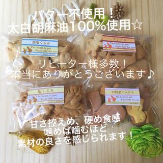 ☆ご自宅用☆お試しください☆ぼりぼりクッキー4袋入り(菓子/デザート)