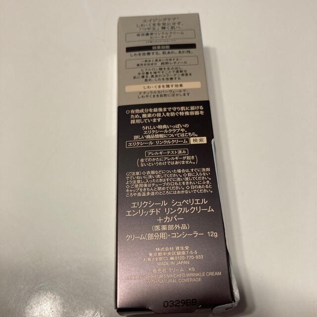 ELIXIR(エリクシール)のエリクシールリンクルクリーム コスメ/美容のスキンケア/基礎化粧品(美容液)の商品写真