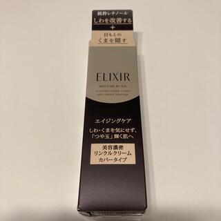 ELIXIR - エリクシールリンクルクリーム