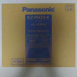 パナソニック(Panasonic)の卓上調理器 KZ-PH33-K(調理機器)