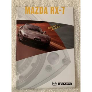 マツダ - RX-7 カタログ
