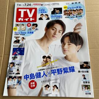 セクシー ゾーン(Sexy Zone)のTVガイド静岡版 2020年 7/24号(ニュース/総合)