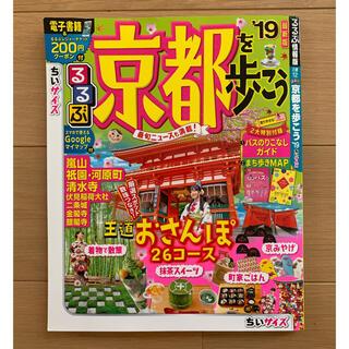 オウブンシャ(旺文社)の【るるぶ】京都2019年版 ちいサイズ(地図/旅行ガイド)