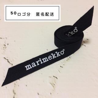 マリメッコ(marimekko)のマリメッコ marimekko ロゴリボン(各種パーツ)