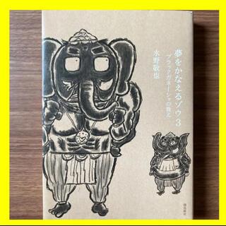 夢をかなえるゾウ 3 (ブラックガネーシャの教え)(文学/小説)