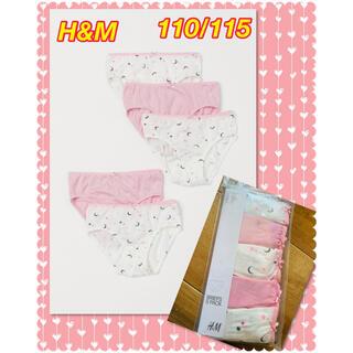 エイチアンドエム(H&M)の新品 H&M  ショーツ 110  /  115cm  5枚入り(下着)