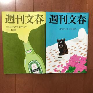 週刊文春 三浦春馬 2020年 8/20号 8/27号 2冊セット(ニュース/総合)