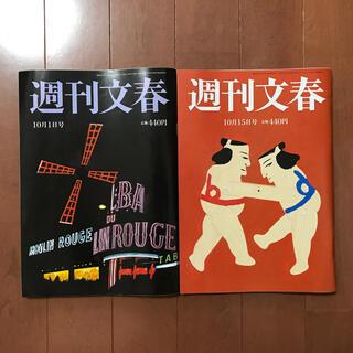 週刊文春 2020年 10/1号 10/15号 2冊セット(ニュース/総合)
