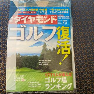新品未開封 週刊ダイヤモンド ゴルフ復活 7月3日号(ニュース/総合)