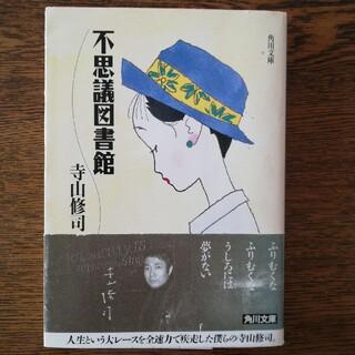 カドカワショテン(角川書店)の不思議図書館(その他)