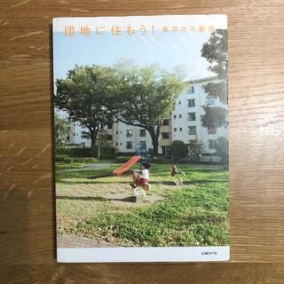 ニッケイビーピー(日経BP)の団地に住もう!東京R不動産(住まい/暮らし/子育て)