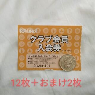 ラウンドワン株主優待クラブカード引換券おまけ付き(ボウリング場)