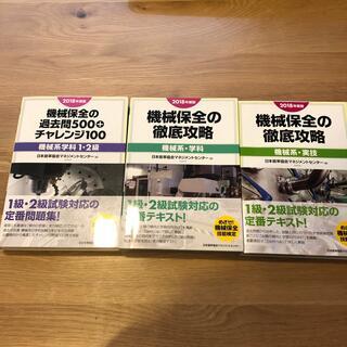 ニホンノウリツキョウカイ(日本能率協会)の機械保全の徹底攻略 過去問500+チャレンジ100(資格/検定)