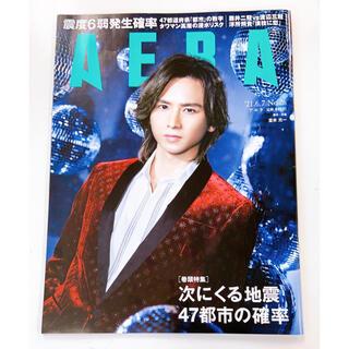AERA (アエラ) 2021年 6/7号(ニュース/総合)