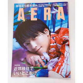 AERA (アエラ) 2021年 5/31号(ニュース/総合)