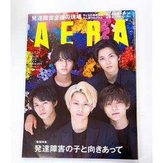 AERA (アエラ) 2021年 5/24号(ニュース/総合)
