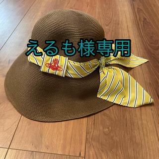 ヴィヴィアンウエストウッド(Vivienne Westwood)のVivienne Westwood ストローハット 麦わら帽子 ブラウン(麦わら帽子/ストローハット)