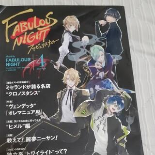 7月中まで rejet 冊子 FABULOUS night(その他)