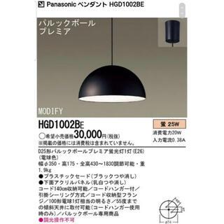 パナソニック(Panasonic)のPanasonic ペンダント HGD1002BE  パナソニック(天井照明)