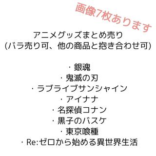 アニメグッズ(その他)