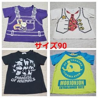 ムージョンジョン(mou jon jon)のサイズ90 半袖Tシャツ4枚セット(Tシャツ/カットソー)