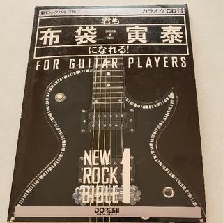 君も布袋寅泰になれる 楽譜 CD付 エレキギター バンドスコア(ポピュラー)