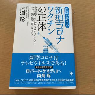 ニッケイビーピー(日経BP)のコロナワクチンの正体 新品(健康/医学)