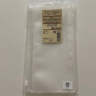 ムジルシリョウヒン(MUJI (無印良品))の無印良品 パスポートケース用リフィル 3枚(日用品/生活雑貨)
