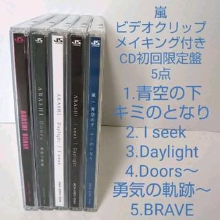 アラシ(嵐)の嵐 ≪ ビデオクリップ+メイキング付き CD初回限定盤5点≫(ポップス/ロック(邦楽))