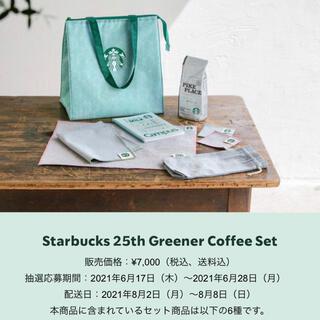 Starbucks Coffee - Starbucks 25th Greener Coffee Set スタバ当選