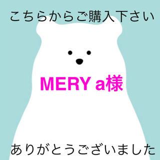 MERY a 様専用(トートバッグ)
