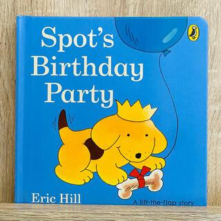 英語絵本 洋書 Spot's Birthday Partyコロちゃんのお誕生日会(絵本/児童書)