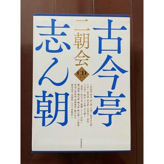 古今亭志ん朝 二朝会 CDブック(演芸/落語)