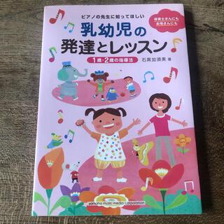 ピアノの先生に知ってほしい乳幼児の発達とレッスン 1歳・2歳の指導法(童謡/子どもの歌)