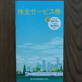 ジェイアール(JR)のJR東日本 株主サービス券(その他)