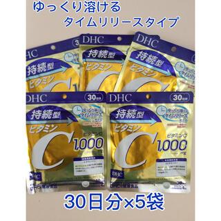 DHC - DHC 持続型 ビタミンC  30日分×5袋