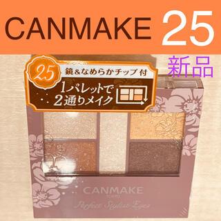 キャンメイク(CANMAKE)の【新色】キャンメイク パーフェクトスタイリストアイズv 25 新品未使用(アイシャドウ)