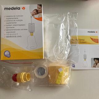 Medela ナーシングサプリメンター(哺乳ビン)