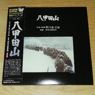 CD 八甲田山 オリジナル・サウンドトラック 芥川也寸志 紙ジャケ(映画音楽)