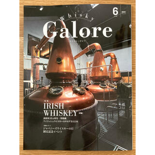 ウイスキーガロア Vol.26(2021年6月号)(専門誌)