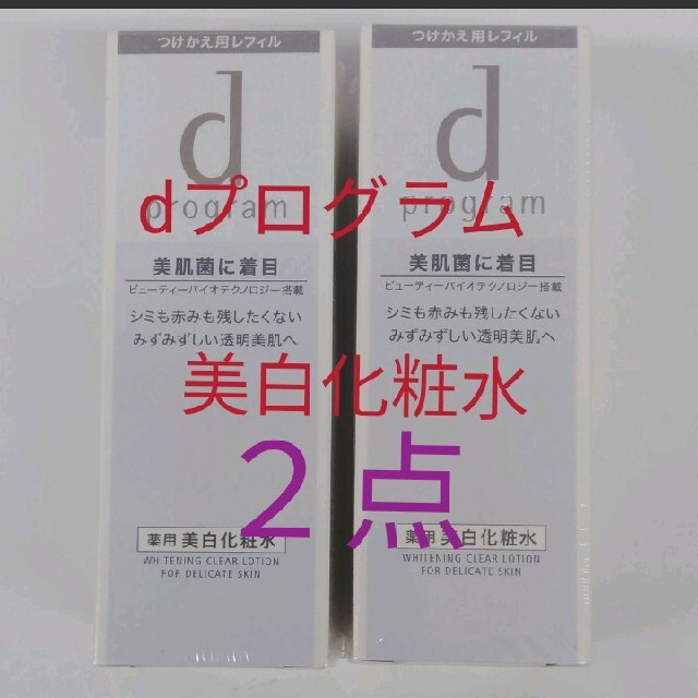 d program(ディープログラム)の資生堂 dプログラムホワイトニングクリア ローションMBつけかえ用 コスメ/美容のスキンケア/基礎化粧品(化粧水/ローション)の商品写真