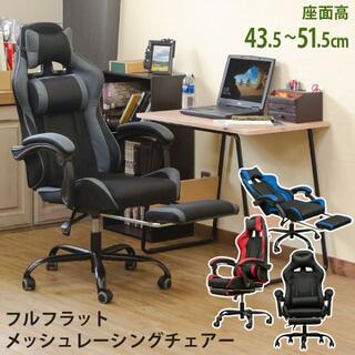 ゲーミングチェア 在宅ワーク 椅子 リクライニング メッシュ 無段階 1276(ハイバックチェア)