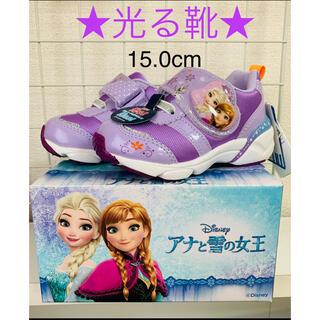 ムーンスター(MOONSTAR )の【新品】  ムーンスター 光る靴・アナ雪 15.0cm(スニーカー)