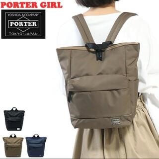ポーター(PORTER)のポーターガール 小さめリュック(リュック/バックパック)