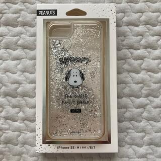 スヌーピー(SNOOPY)のiPhoneSE 8 7 対応 グリッターケース peanuts SNOOPY(iPhoneケース)