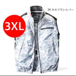 バートル(BURTLE)の【3XL】カモフラシルバー ベスト バートル 空調服 新品 AC1034(ベスト)