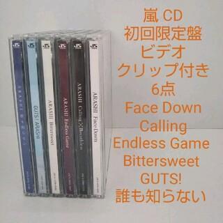 アラシ(嵐)の嵐 CD初回限定盤(ビデオクリップ付き) 6点(ポップス/ロック(邦楽))