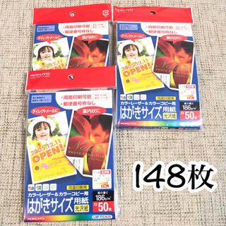 コクヨ(コクヨ)のはがきサイズ光沢紙(その他)