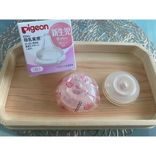 ピジョン(Pigeon)のピジョン 新生児 母乳実感 2つ 新品未使用(哺乳ビン用乳首)