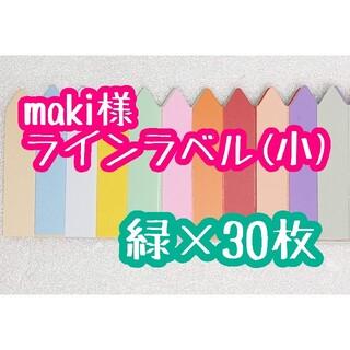 maki様 ラインラベル(その他)